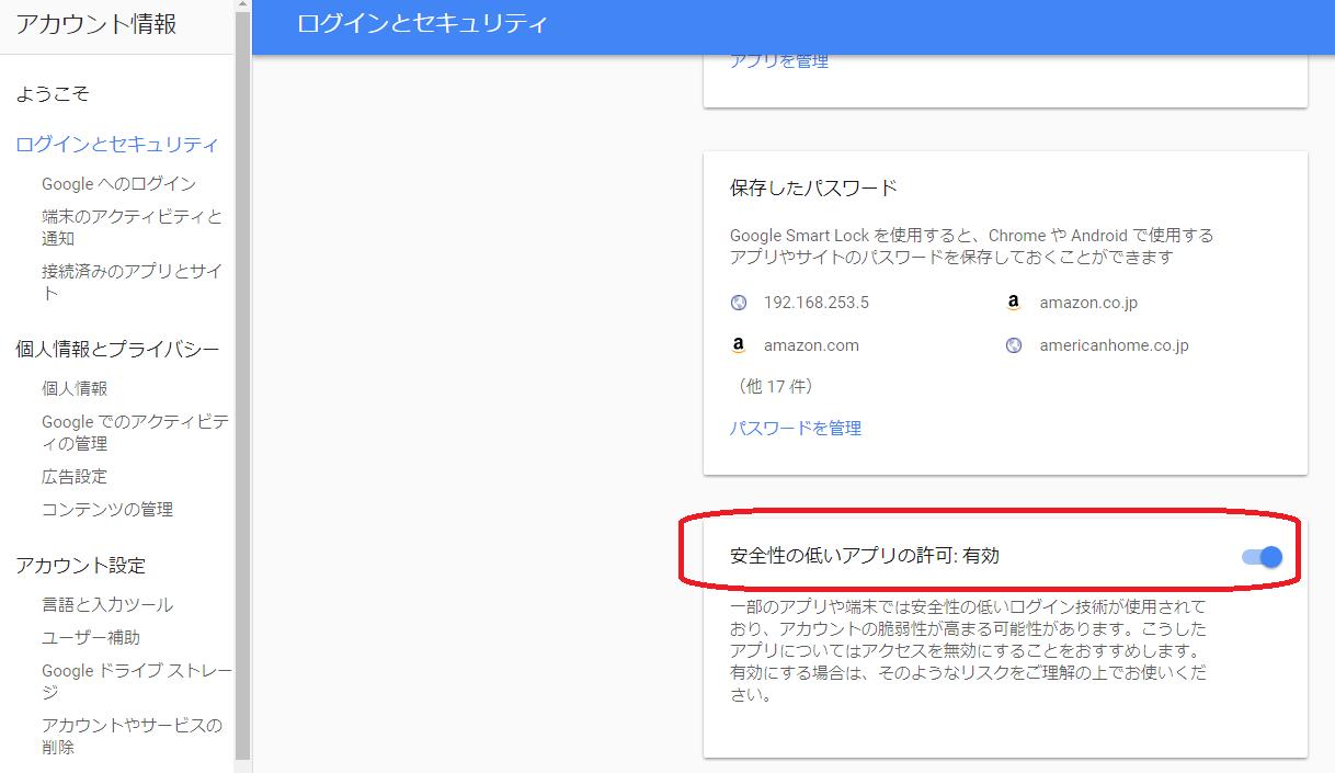 Google安全性の低いアプリを有効