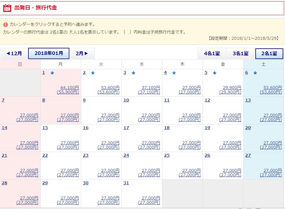阪急交通社の2泊3日の旅行代金