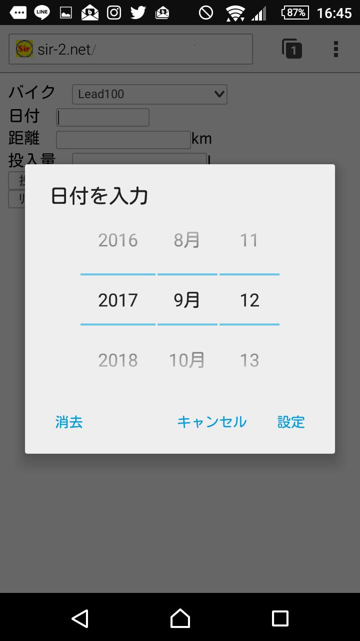 メンテナンス画面(日付表示)