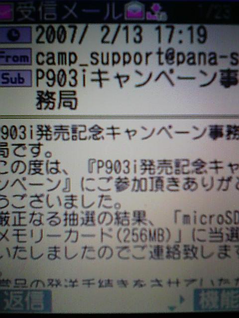 microSD256MB当選